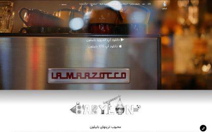 babylon - веб-дизайн