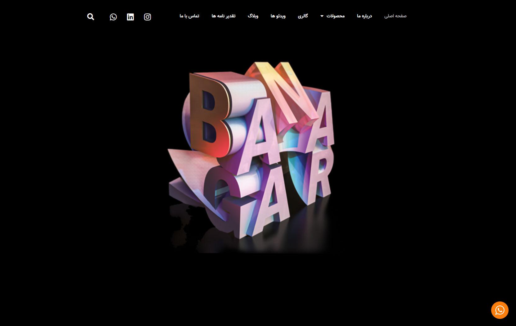 banagar - طراحی سایت