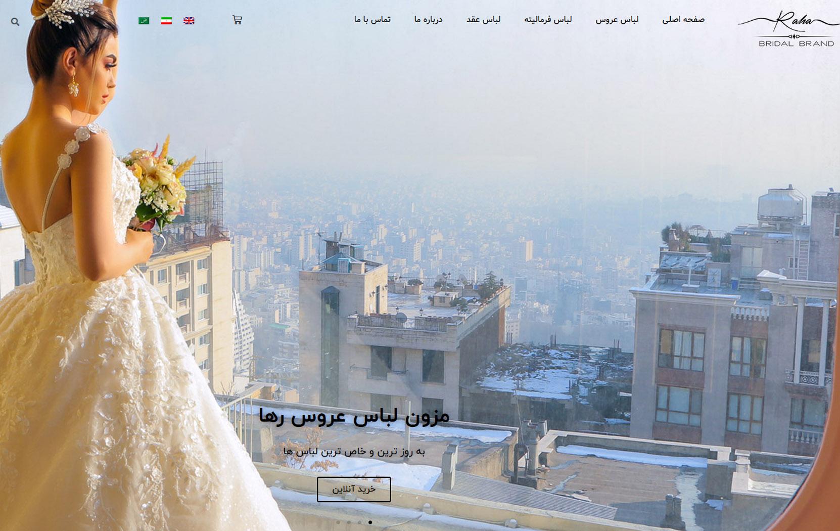 raha - طراحی سایت